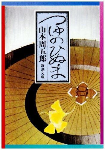 つゆのひぬま (新潮文庫)の詳細を見る