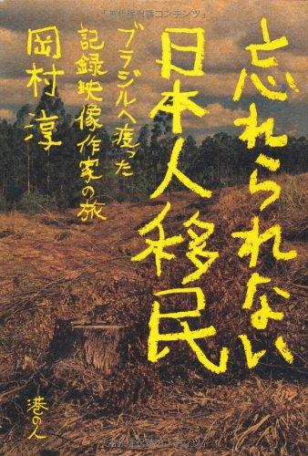 忘れられない日本人移民 ブラジルへ渡った記録映像作家の旅の詳細を見る