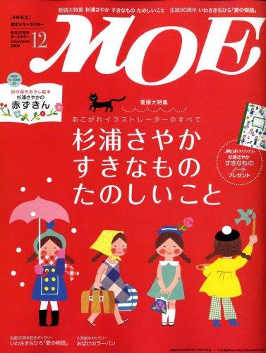 MOE (モエ) 2008年 12月号 [雑誌]の詳細を見る