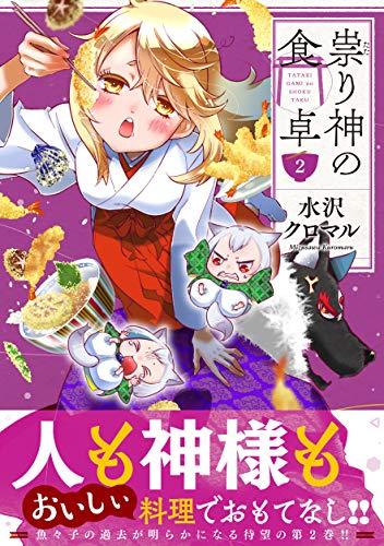 祟り神の食卓2 (リュエルコミックス)