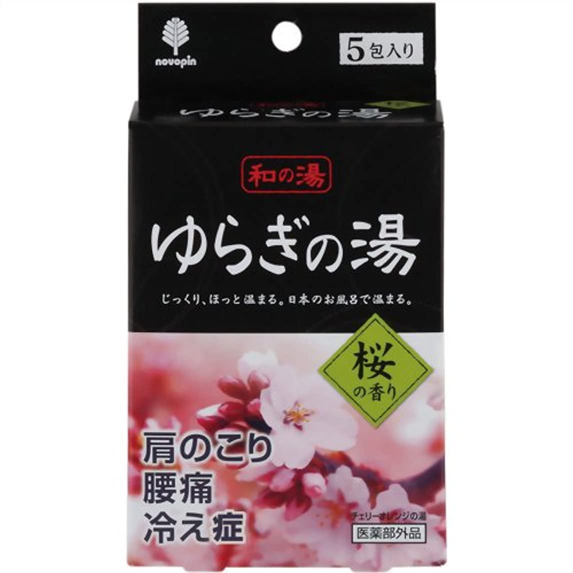 気まぐれな北西驚いた和の湯 ゆらぎの湯 桜の香り 5包入