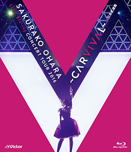 【Amazon.co.jp限定】大原櫻子 LIVE Blu-ray CONCERT TOUR 2016 ~CARVIVAL~ at 日本武道館(オリジナルライブフォトカード絵柄D付)の詳細を見る