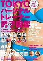 TOKYOパーソナルトレーナー男子(イケメン)図鑑 (TOKYO NEWS MOOK 349号)