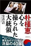 朴槿恵  心を操られた大統領 (文春e-book)