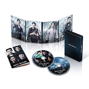 【Amazon.co.jp限定】サイバー・ミッション Blu-ray豪華版 (特製チケットホルダー[Amazonオリジナルカラー(オレンジ)]付)