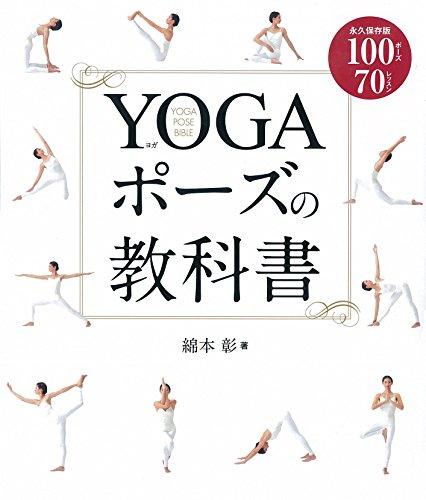 新星出版社『YOGAポーズの教科書』
