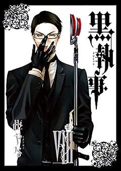 黒執事 8巻 (デジタル版Gファンタジーコミックス)