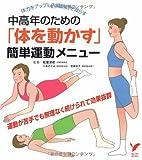 中高年のための「体を動かす」簡単運動メニュー (セレクトBOOKS)