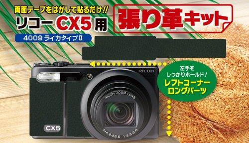 Japan Hobby Tool RICOH CX5 張り革キット 4008ライカタイプ ブラックマット CX5-4008