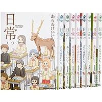 日常 コミック 1-9巻セット (カドカワコミックスA)