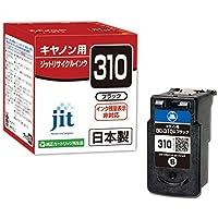 ジット キャノン(Canon)対応 リサイクル インクカートリッジ BC-310 ブラック対応 JIT-C310BN