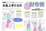 日経ウーマン 2019年 8 月号 画像