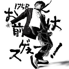 175R「梅雨 山中湖にて (demo)」の歌詞を収録したCDジャケット画像