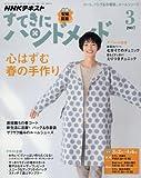 NHKすてきにハンドメイド 2017年3月号 [雑誌] (NHKテキスト)