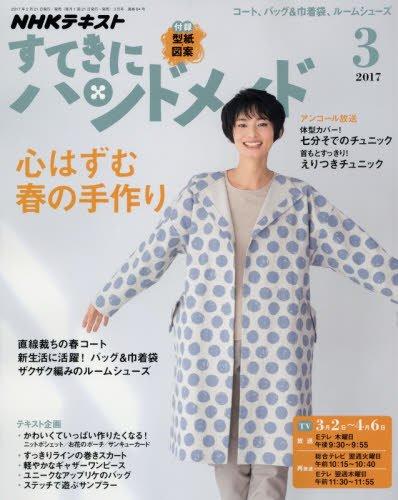 NHKすてきにハンドメイド 2017年3月号 [雑誌] (NHKテキスト)の詳細を見る