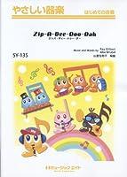 ジッパ・ディー・ドゥー・ダー【Zip-A-Dee-Doo-Dah】(やさしい器楽 SY-135)