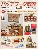 パッチワーク教室 2012年 10月号 [雑誌] 画像
