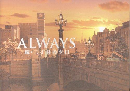 [映画パンフレット]ALWAYS 続・三丁目の夕日(2007年)/吉岡秀・・・