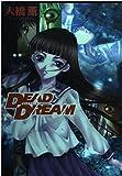 Dead dream / 大橋 薫 のシリーズ情報を見る