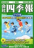 会社四季報 ワイド版 2013年2集 春号 [雑誌]