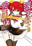 落第騎士の英雄譚《キャバルリィ》 9巻 (デジタル版ガンガンコミックスONLINE)