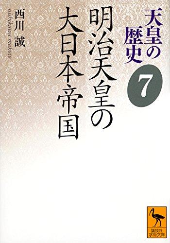 天皇の歴史7 明治天皇の大日本帝国 (講談社学術文庫)