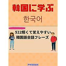 522 common korean sentences (Japanese Edition)