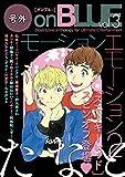 号外 onBLUE vol.3 (onBLUEコミックス)