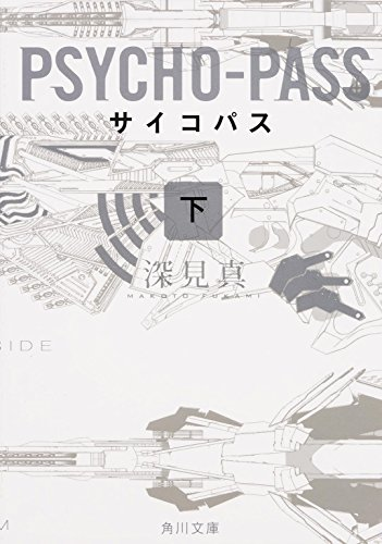 PSYCHO-PASS サイコパス (下) (角川文庫)の詳細を見る