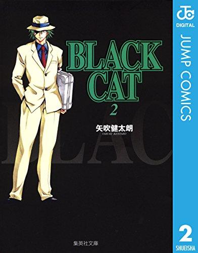 BLACK CAT 2 (ジャンプコミックスDIGITAL)