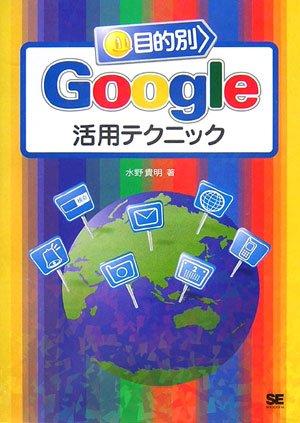目的別Google活用テクニック (開発の現場)の詳細を見る