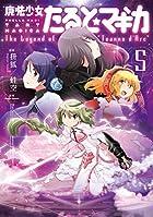 """魔法少女たると☆マギカ The Legend of """"Jeanne d'Arc"""" 第05巻"""