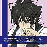 TVアニメ「モノクローム・ファクター」キャラクターソング Factor 1 二海堂 昶「Destiny」