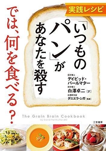 実践レシピ 「いつものパン」があなたを殺す では、何を食べる? (単行本)