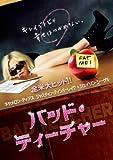 バッド・ティーチャー [Blu-ray]