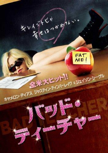 バッド・ティーチャー [DVD] -