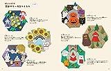 カミキィの季節のおりがみ (飾る・使う・贈る) 画像