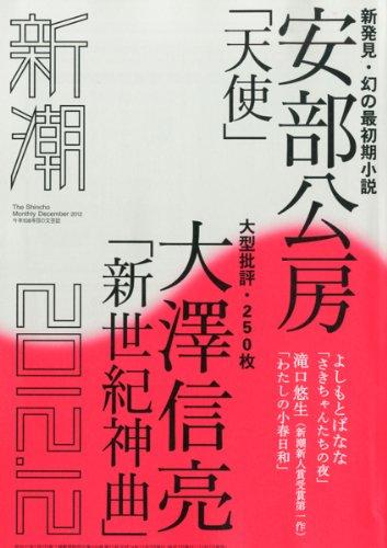 新潮 2012年 12月号 [雑誌]の詳細を見る