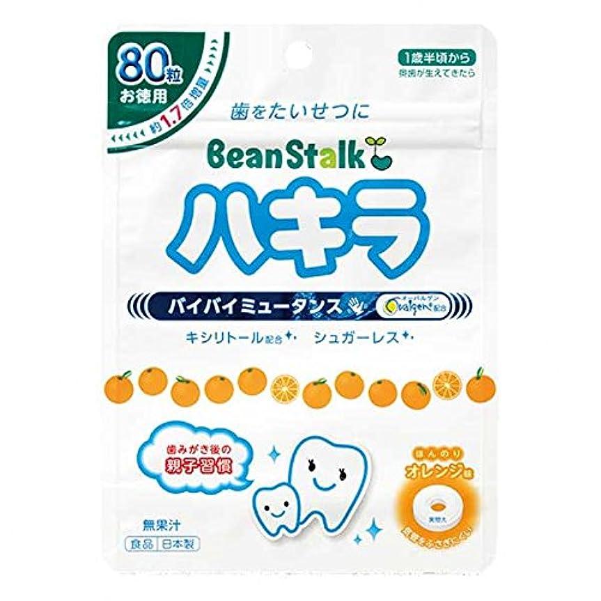 小数栄光の絶望ハキラ オレンジ味 お徳用 80粒