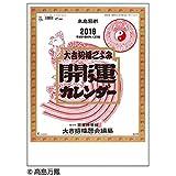 開運(年間開運暦付) 2019年 カレンダー 壁掛け CL-1001