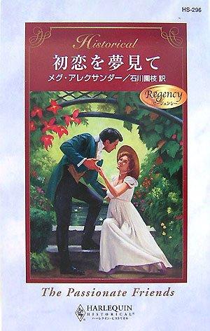 初恋を夢見て (ハーレクイン・ヒストリカル 296)