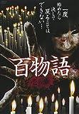 百物語 壱の章[DVD]
