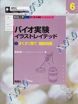 バイオ実験イラストレイテッド〈6〉すくすく育て細胞培養 (目で見る実験ノートシリーズ)