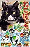 ねこぱんち No.155 夕涼み猫号 (にゃんCOMI)