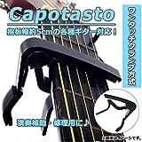 AP カポタスト ギター用 ワンタッチクランプ方式 片手で簡単に操作できる! AP-TH262