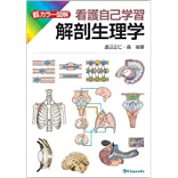 解剖生理学―超カラー図解看護自己学習