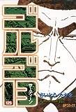 ゴルゴ13(125) (コミックス単行本)