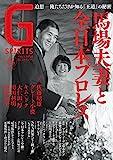 Gスピリッツ Vol.48 (タツミムック)