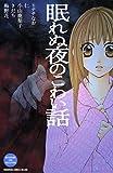 眠れぬ夜のこわい話 (別冊フレンドコミックス)