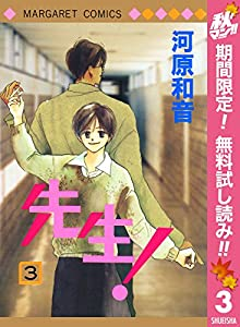 先生! MCオリジナル【期間限定無料】 3 (マーガレットコミックスDIGITAL)